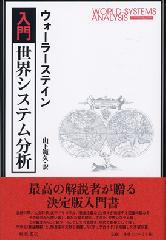 入門・世界システム分析