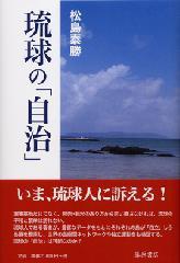 琉球の「自治」