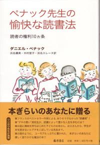 ペナック先生の愉快な読書法 読者の権利10ヵ条