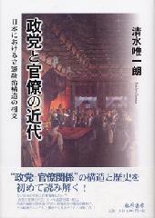 政党と官僚の近代 日本における立憲統治構造の相克