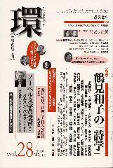 〔学芸総合誌・季刊〕 環 vol.28 〈特集〉鶴見和子の「詩学」