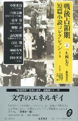 戦後占領期短篇小説コレクション2 1947年