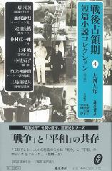 戦後占領期短篇小説コレクション4 1949年
