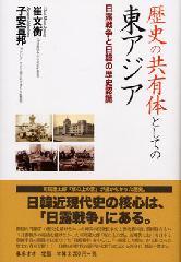 歴史の共有体としての東アジア