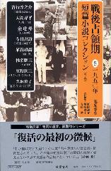 戦後占領期短篇小説コレクション5 1950年