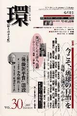 〔学芸総合誌・季刊〕 環 vol.30 〈特集〉今こそ、「琉球の自治」を――「復帰」とは何だったのか