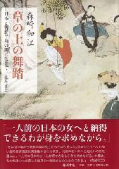 草の上の舞踏 日本と朝鮮半島の間に生きて
