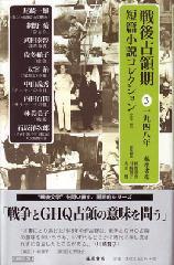 戦後占領期短篇小説コレクション3 1948年