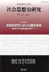 〔社会思想史学会年報〕社会思想史研究 No.31 [特集]思想史研究における歴史地理
