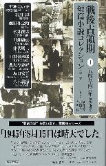 戦後占領期短篇小説コレクション1 1945-46年