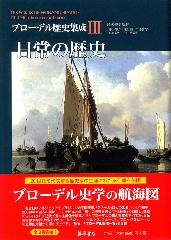 ブローデル歴史集成(全3巻) 3 日常の歴史