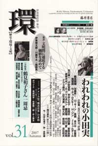 〔学芸総合誌・季刊〕 環 vol.31 〈特集〉われわれの小田実