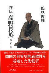 評伝 高野長英 1804-50