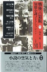 戦後占領期短篇小説コレクション7 1952年