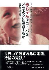 赤ちゃんはコトバをどのように習得するか 誕生から2歳まで
