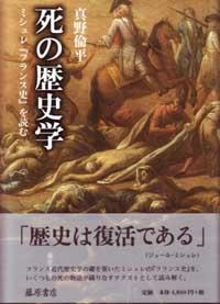 死の歴史学――ミシュレ『フランス史』を読む