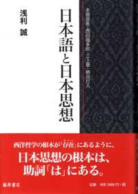 日本語と日本思想――本居宣長・西田幾多郎・三上章・柄谷行人
