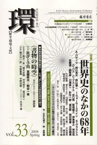 〔学芸総合誌・季刊〕 環 vol.33 〈特集〉世界史のなかの68年