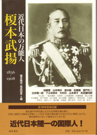 近代日本の万能人・榎本武揚 1836-1908