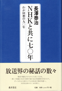 NHKと共に七〇年――わが回想の九〇年