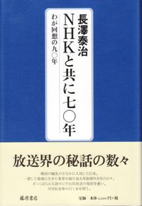 NHKと共に七〇年 わが回想の九〇年