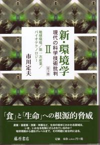 新・環境学現代の科学技術批判Ⅱ地球環境/第一次産業バイオテクノロジー