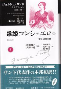ジョルジュ・サンド セレクション(全9巻・別巻1) 3 歌姫コンシュエロ――愛と冒険の旅 上