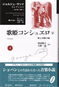 ジョルジュ・サンド セレクション(全9巻・別巻1) 4 歌姫コンシュエロ――愛と冒険の旅 下