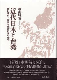 近代日本と台湾 霧社事件・植民地統治政策の研究