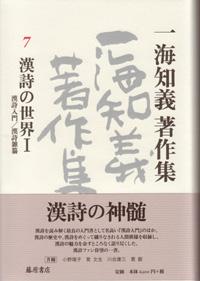 一海知義著作集 第7巻 漢詩の世界1 漢詩入門/漢詩雑纂