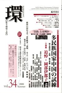 〔学芸総合誌・季刊〕 環 vol.34 〈特集〉多民族国家中国の試練
