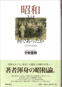 昭和とは何であったか 反哲学的読書論