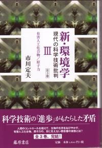 新・環境学――現代の科学技術批判(全3巻) 3 有害人工化合物/原子力