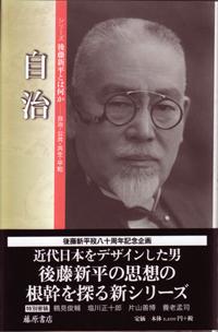 自治 〈シリーズ 後藤新平とは何か――自治・公共・共生・平和〉