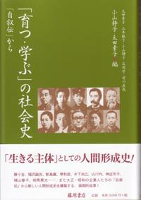 「育つ・学ぶ」の社会史 「自叙伝」から
