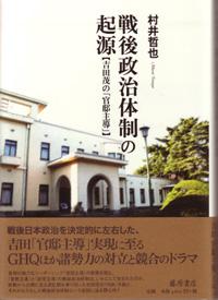 戦後政治体制の起源【吉田茂の「官邸主導」】