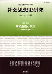 〔社会思想史学会年報〕社会思想史研究 No.32 特集:共和主義と現代-思想史的再考-