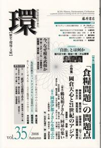 〔学芸総合誌・季刊〕 環 vol.35 〈特集〉「食糧問題」の問題点
