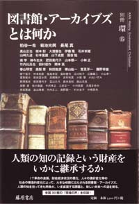 図書館・アーカイブズとは何か 別冊『環』15