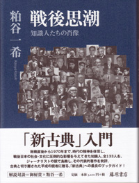 戦後思潮――知識人たちの肖像