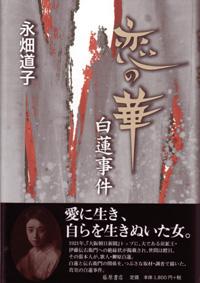 恋の華・白蓮事件
