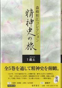 森崎和江コレクション 精神史の旅1 第一巻 産土