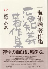 一海知義著作集 第10巻 漢字の話