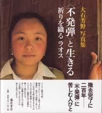 大石芳野写真集 〈不発弾〉と生きる 祈りを織る ラオス