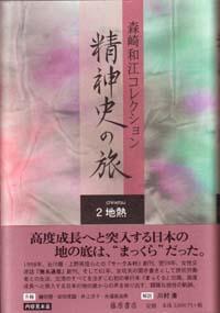 森崎和江コレクション 精神史の旅2 第二巻 地熱