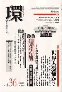 〔学芸総合誌・季刊〕 環 vol.36 〈特集〉世界大恐慌か?