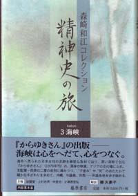 森崎和江コレクション 精神史の旅3 第三巻 海峡