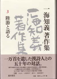 一海知義著作集 第3巻 陸游と語る