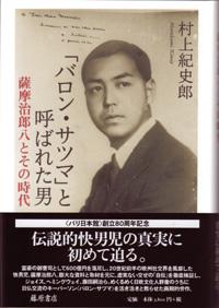 「バロン・サツマ」と呼ばれた男 薩摩治郎八とその時代