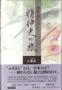 森崎和江コレクション 精神史の旅4 第四巻 漂泊